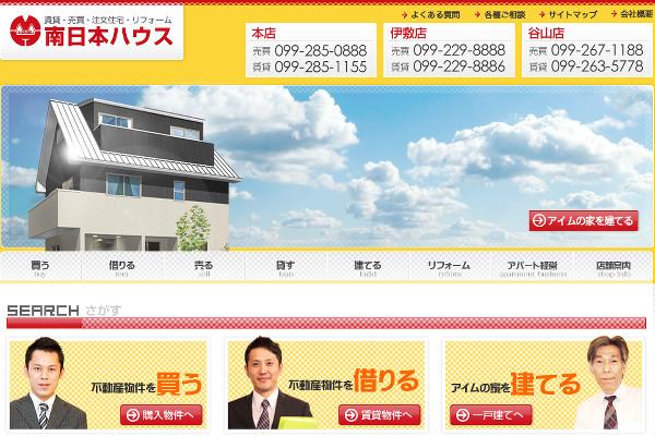 南日本ハウスの口コミと評判