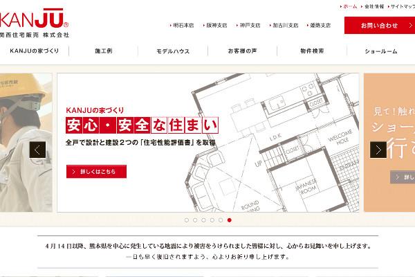 関西住宅販売(KANJU)の口コミと評判