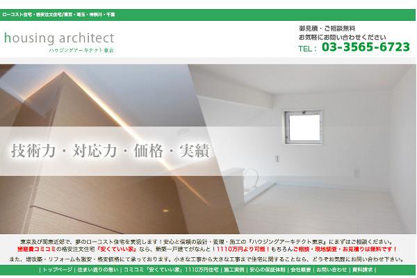 ハウジングアーキテクト東京の口コミと評判