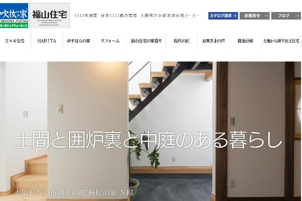 福山住宅の口コミと評判