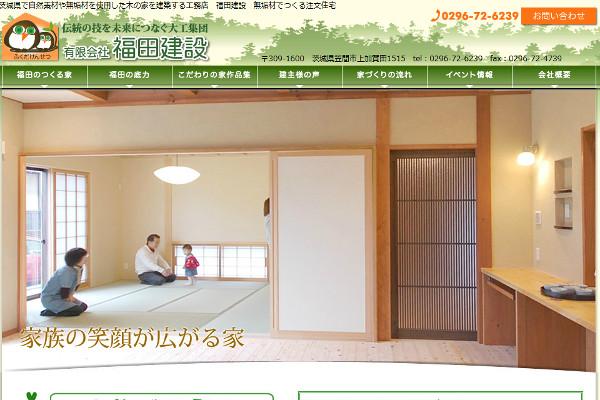 福田建設の口コミと評判